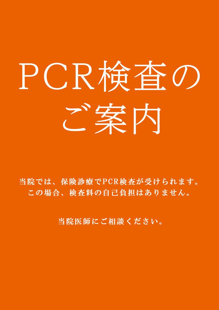 PCR検査のご案内